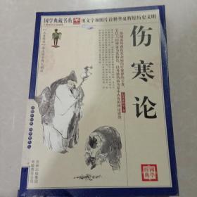 青花典藏:伤寒论(珍藏版),