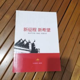 新征程,新希望,南昌市乡镇街道发展纪实