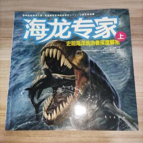 海龙专家(上):史前海洋统治者深度解密