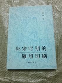 唐宋时期的雕版印刷【精装 品佳】