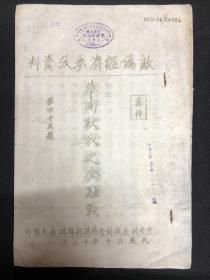 1941年中央调查统计局【华南敌我之金融战】第45号 ,粤省沦陷