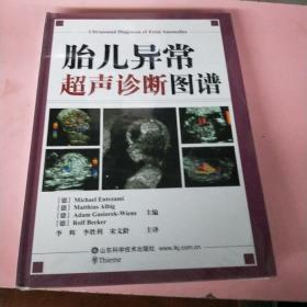 胎儿异常超声诊断图谱