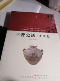 三晋史话 太原卷/《三晋史话》丛书