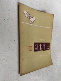 针术手法(人民卫生1960年一版一印)济南市中医院针灸科主任焦勉斋临床经验,图示本