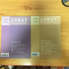 公共外交季刊(2020.2/3)两本