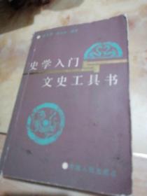 史学入门与文史工具书
