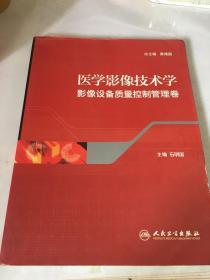 医学影像技术学:影像设备质量控制管理卷