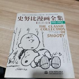 史努比漫画全集21(1991-1992)内页干净