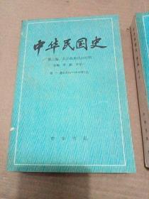 中华民国史.第二编.第一卷.北洋政府统治时期 上