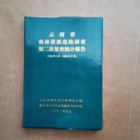 云南省森林资源连续清查第二次复查报告(1988年5月—1992年11月)