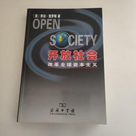 开放社会:改革全球资本主义