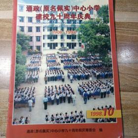 通政(原名佩实)中心小学建校90周年庆典1908~1998