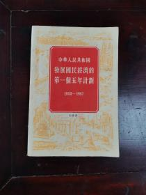中华人民共和国发展国民经济的第一个五年计划 1953-1957