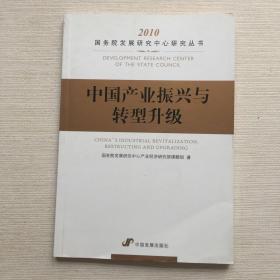 中国产业振兴与转型升级