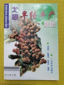 """龙眼早结丰产栽培--广东""""农家书屋""""系列"""