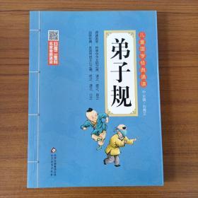 儿童国学经典诵读:弟子规(彩图注音版)