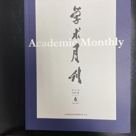 学术月刊2021年第6期