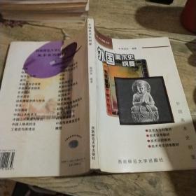 21世纪美术教育丛书:外国美术史纲要