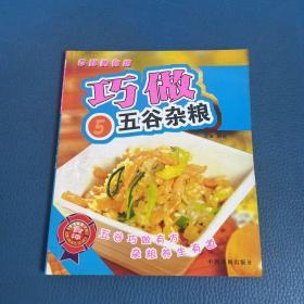 百鲜美食坊 巧做五谷杂粮