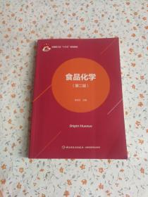 """食品化学(第二版)(高等职业教育""""十三五""""规划教材)"""