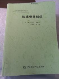 中华临床骨科学丛书 临床骨外科学 赵小义