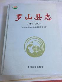 罗山县志 1986一2003