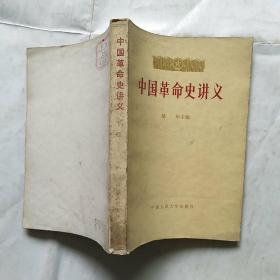 中国革命史讲义  下  馆藏未阅