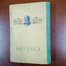 安徒生童话选集(精装)1956年3印