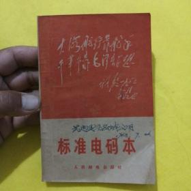 标准电码本(林题封面,内有4张毛主席语录,1968年印,人民邮电出版社)