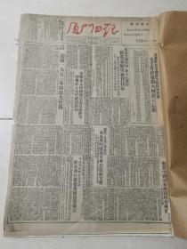 厦门日报1953年1月1月--31日合订,有许多本土新闻