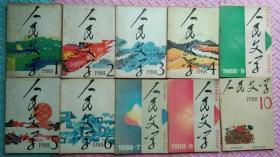 人民文学(期刊)1987年10册(3-12)