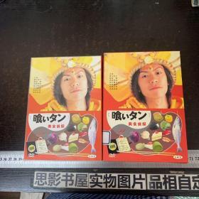 美食侦探 DVD【5张全】