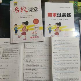 名校课堂数学二年级上册苏教版(教师用书)