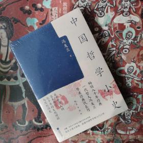 冯友兰:中国哲学小史(畅销百万册《中国哲学简史》姊妹篇,近代哲学第一人毕生思想成就,知行合一升华版)