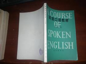 英语口语教材 上册