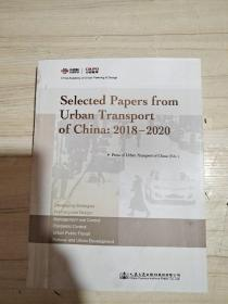 《Selected Papers from Urban Transport of China: 2018—2020》《城市交通(2018-2020)精选论文集》