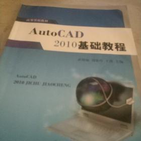 高等学校教材:AutoCAD 2010基础教程