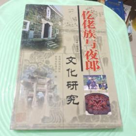 仡佬族与夜郎文化研究