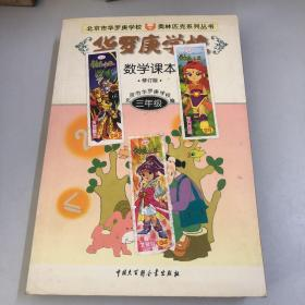 华罗庚学校数学课本(二 三年级合售)