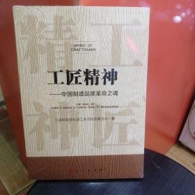 工匠精神 中国制造品质革命之魂