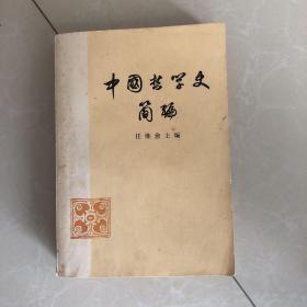 中国哲学史简编 人民出版社