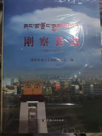 刚察县志(1991-2006)