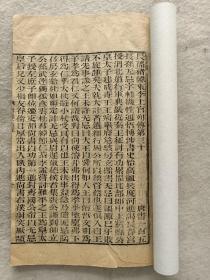 木刻本《唐书》卷105-卷107;三卷共计42页84面