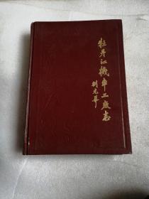 牡丹江机车工厂志(第二卷)