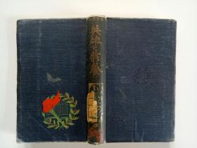 日文原版《英雄之修养》   大正五年   即:1916年10月  书内页有四枚印章  值得研究