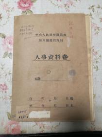 1957年郑州铁路管理局履历表完整一份【含手写个人自传,坦白材料等】