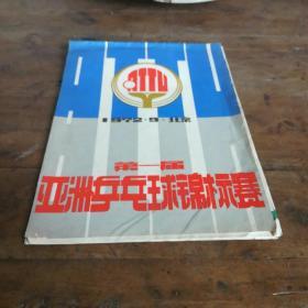 第一届亚洲乒乓球锦标赛(信笺纸16页)