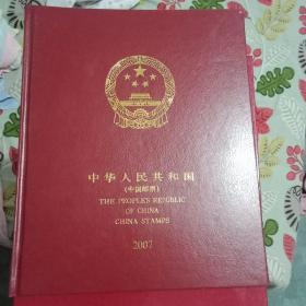 邮票2007年册,空册带封套