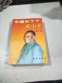 中国出了个邓小平。