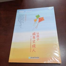 让孩子成年又成人 亲子家教 第十一届新东方家庭教育高峰论坛实录